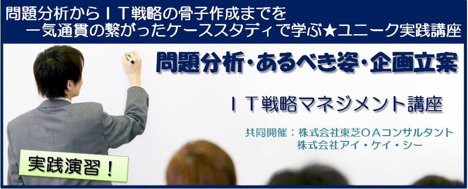 IT戦略マネジメント研修