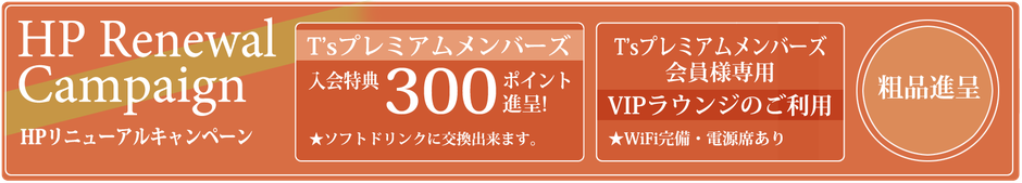 HPリニューアルキャンペーン ホテルグランドサン横浜