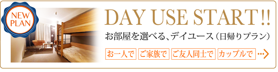 DAY USE START デイユース 日帰りプラン お一人様 家族 カップル 選べるお部屋 ホテルグランドサン横浜