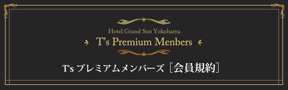 T'sプレミアムメンバーズ 会員規約 ホテルグランドサン横浜