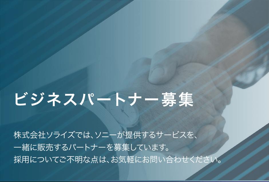 ビジネスパートナー募集 株式会社ソライズでは、ソニーが提供するサービスを、一緒に販売するパートナーを募集しています。 採用についてご不明な点は、お気軽にお問い合わせください。