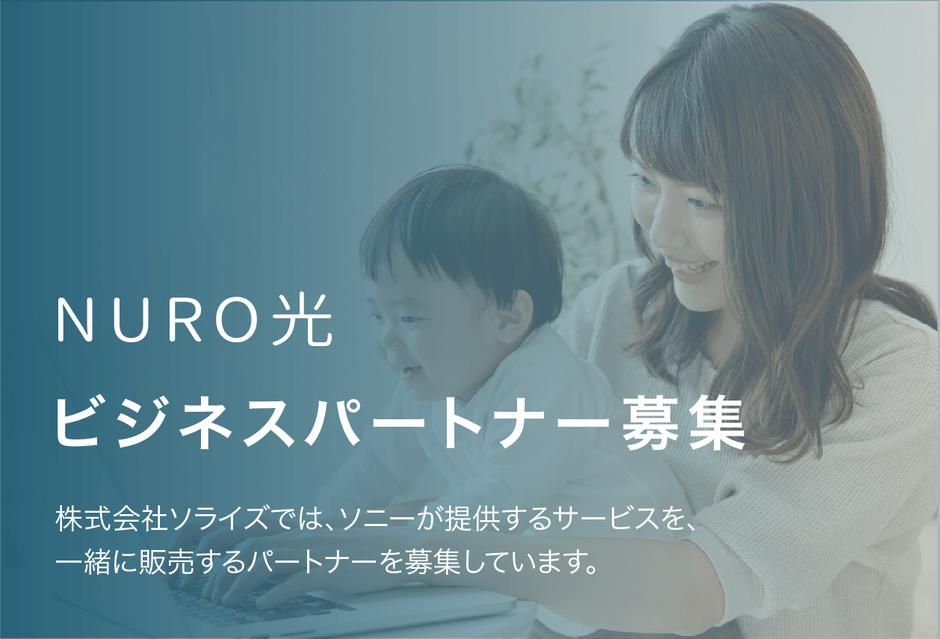 NURO光ビジネスパートナー募集 株式会社ソライズでは、ソニーが提供するサービスを、一緒に販売するパートナーを募集しています。