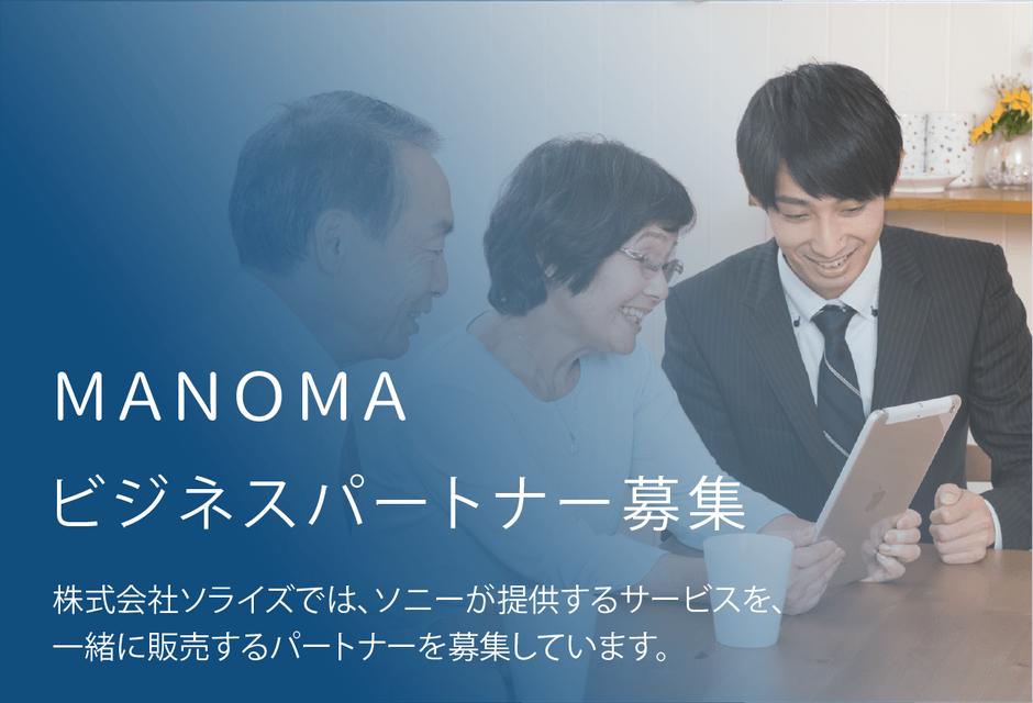 MANOMAビジネスパートナー募集 株式会社ソライズでは、ソニーが提供するサービスを、一緒に販売するパートナーを募集しています。