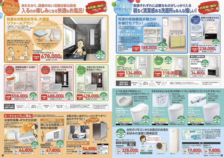 お家のリフォーム価格4 お風呂 トイレ