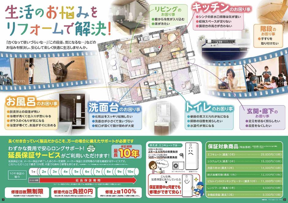お家のリフォーム価格2 キッチン、お風呂、洗面台、トイレ
