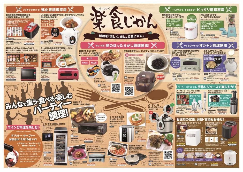 料理が楽しくなる台所家電 カタログ2
