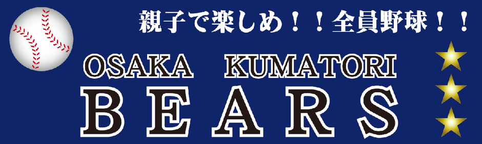 このホームページは、熊取町の少年野球チーム 熊取ベアーズのホームページです。