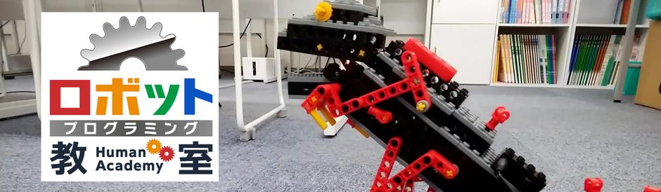 すまいる学習塾のロボット教室