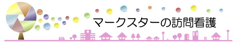 マークスター 訪問看護ステーション 訪問看護 看護師 横須賀