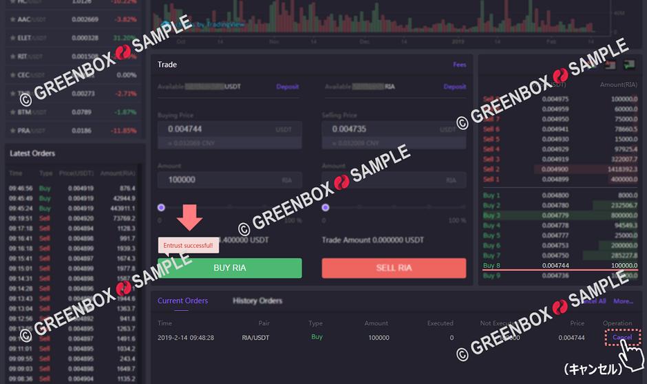 KEX取引所-指値で買う方法
