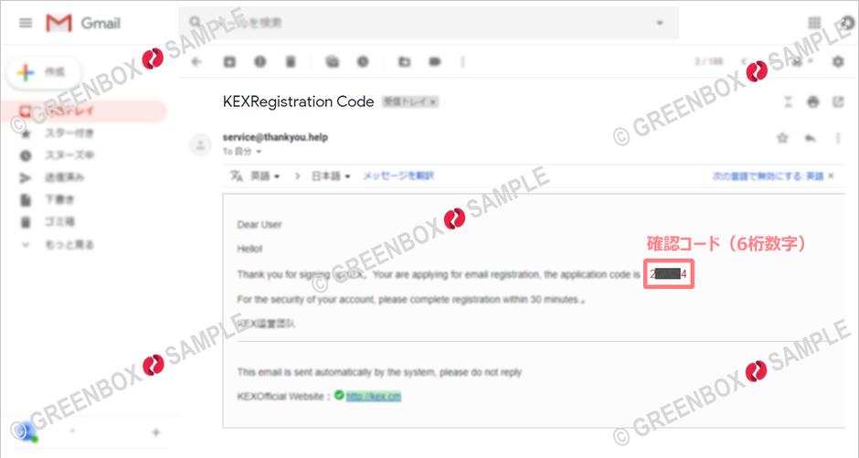 KEX Exchane - Register