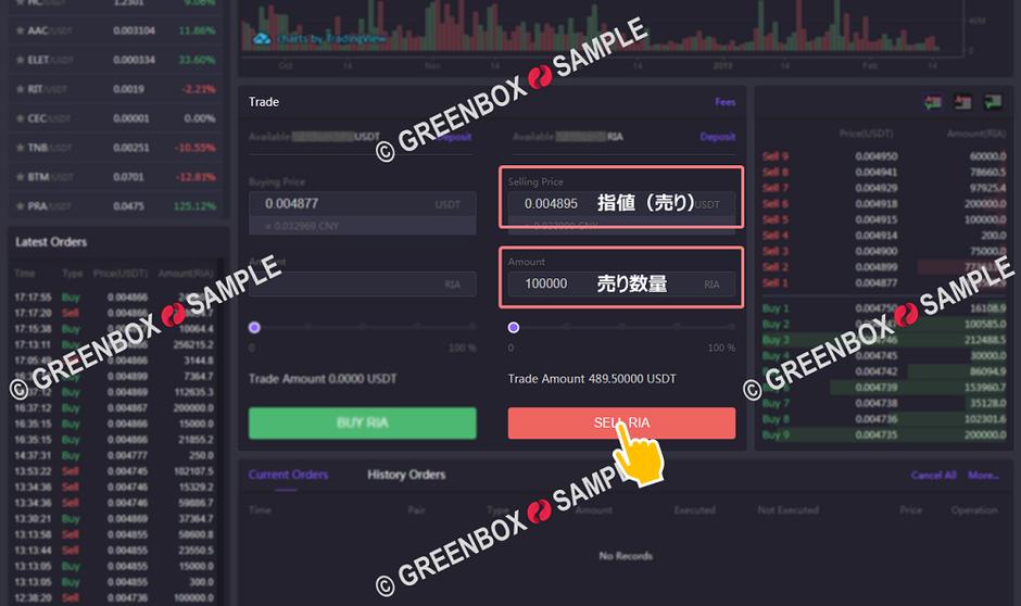 KEX取引所-指値で売る方法