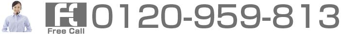 お問い合わせはお気軽に。0120-959-813(フリーコール クイックエイゾー)まで。