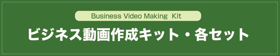 ビジネス動画作成キット ご購入