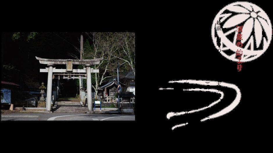 酒蔵の始まり  越前 田中の郷 朝日町天王は、 祇園天皇宮(現八坂神社)の鎮座するところから 名付けられたという。 我が家の祖先道誓はこの宮司家より分家し 髙橋重兵衛と名乗り神苑前に居を構えた。 そして三代目勘右エ門が家業として酒造りを始めた。 享保元年(一七一六)である。