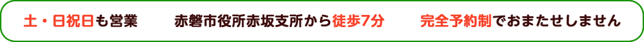 土日祝日も営業 赤磐市役所赤坂支所から徒歩7分です。