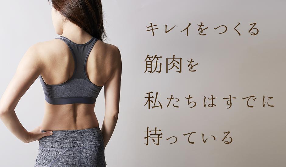 大阪のパーソナルトレーニングジム「エイトループ」キレイをつくる筋肉を私たちはすでに持っている