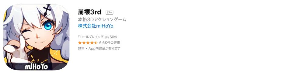 美少女・萌え系スマホアプリと言えばコレ!「崩壊3rd」はどんなゲーム?