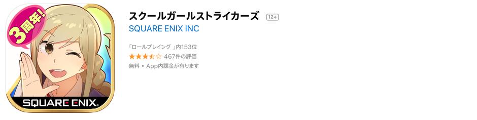 TVアニメでも話題!400万ダウンロード突破した「スクールガールストライカーズ」とは?戦う女の子?