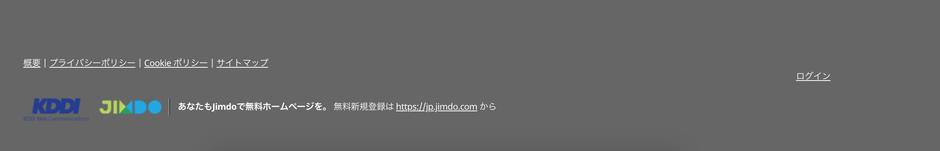jimdoの独自ドメインって実際どうなの?有料プラン歴3年以上の私が解説します