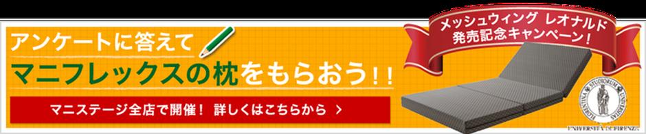 マニフレックス メッシュウイング レオナルド 発売記念キャンペーン! / マニフレックスの品揃えが 1番の マニステージ福岡