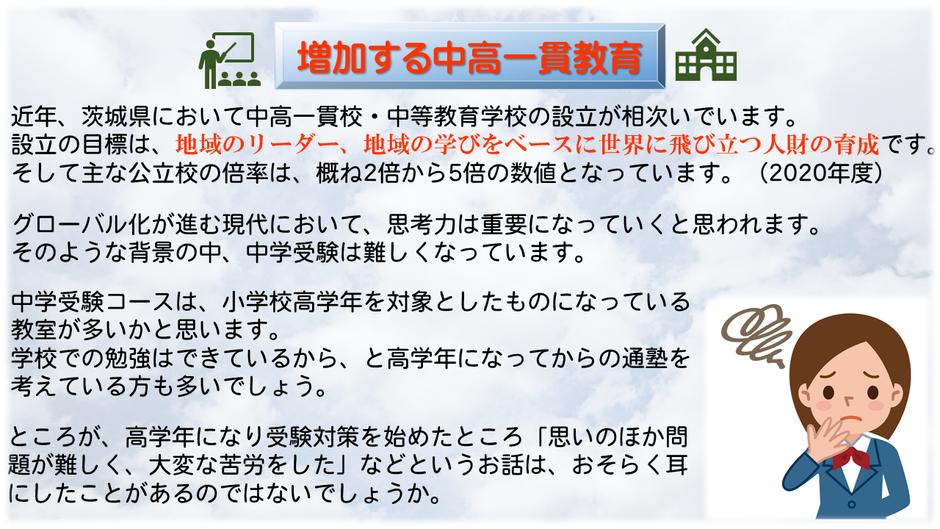 茨城県においても中高一貫校・中等教育学校の設立が相次いでいる。主な公立校の倍率は2倍から5倍。グローバル化が進む現代で、中学受験は難しくなっている。中学受験対策コースは小学校高学年対象が多いが、いざ始めると「思いのほか難しく、苦労をした」という話を耳にしたことがあるのではないでしょうか。