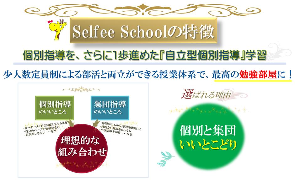 SelfeeSchoolの特徴ー個別指導を、さらに一歩進めた「自立型個別指導」学習。少人数定員制による部活と両立できる授業体系で、最高の勉強部屋に!