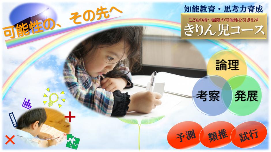 こどもの持つ無限の可能性を引き出す「きりん児コース」知能教育・思考力育成