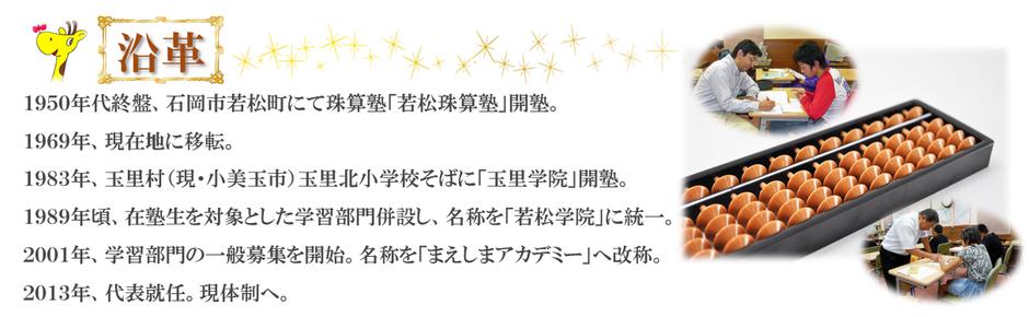 沿革・・・「若松珠算塾」か「若松学院」そして「まえしまアカデミー」へ。そろばんから総合学習へ。