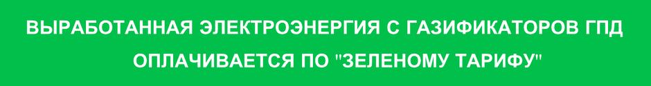 зеленый-тариф-газ