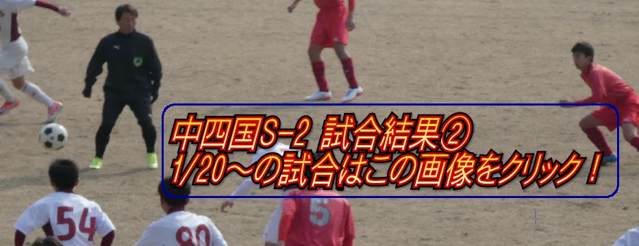 1月20日~試合結果・フォトギャラリー