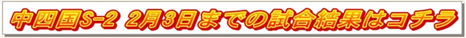 中四国S-2 試合結果(2月3日まで)