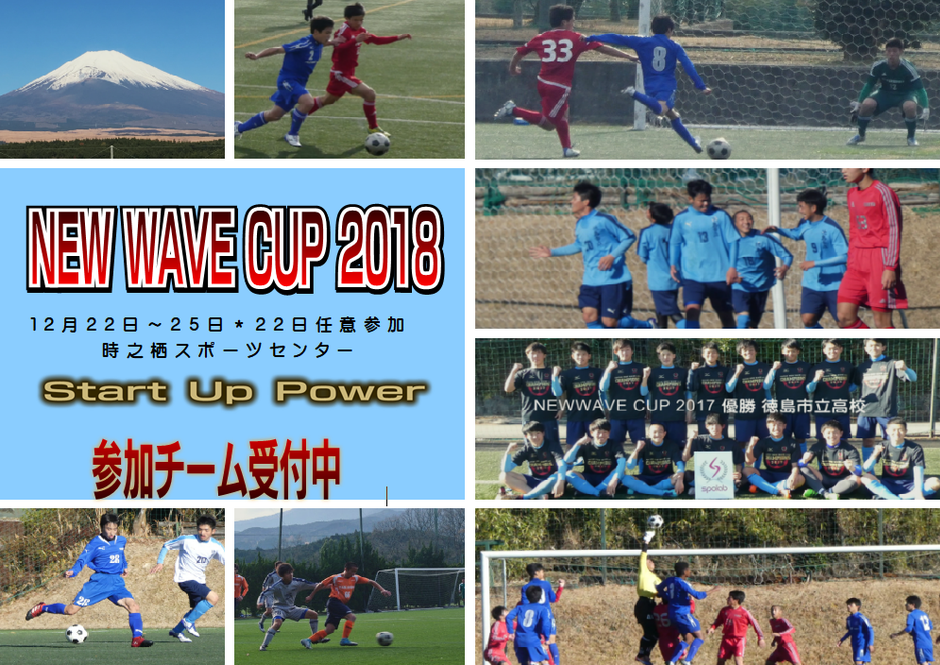 NEW WAVE CUP 2018
