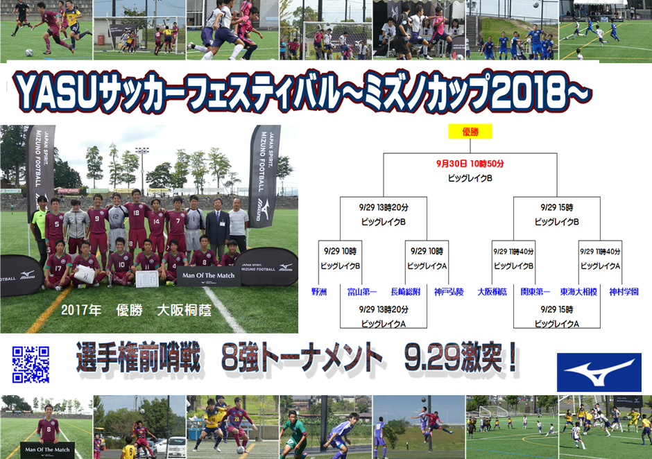 YASUミズノカップ2018