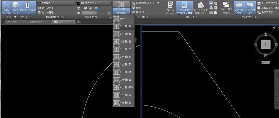 AutoCADのビューポート環境設定画面