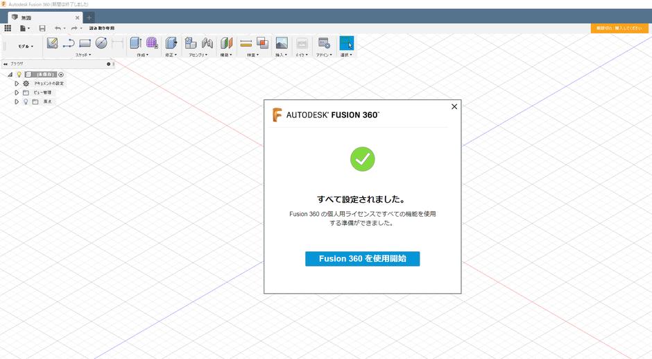ようやくFusion 360 のライセンスを更新できた。無償ライセンス更新の合間に購入手続きをしそうになる場面も。