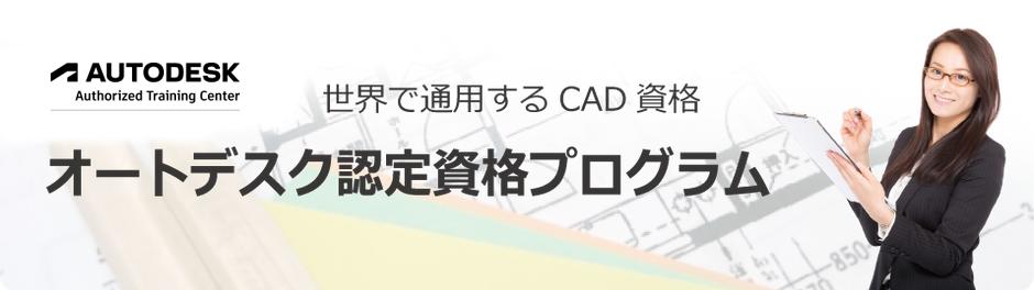 世界で通用するCAD資格 オートデスク認定資格プログラム