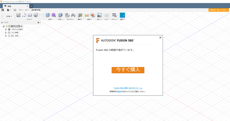 Fusion 360 の仕様用途を入力すると、期限が過ぎているため今すぐ購入のウインドウが表示された。