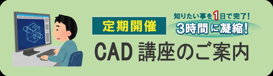 技能検定 テクニカルイラストレーションCAD資格対策