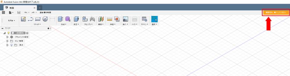 購入してくださいとの文字が出ているFusion360 の操作画面。
