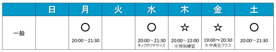 一般クラス時間表
