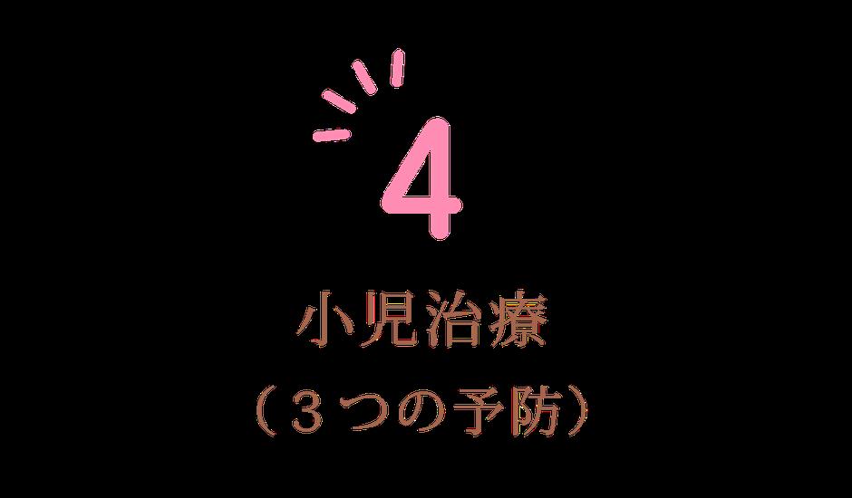 3つの予防
