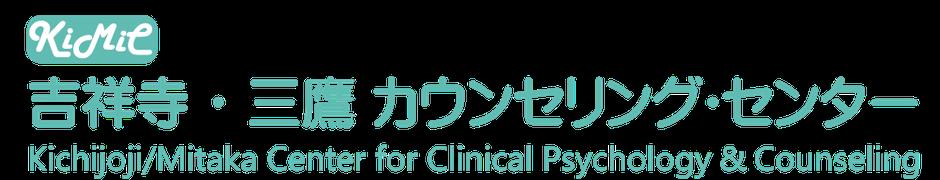 吉祥寺・三鷹カウンセリングセンター Kicijoji/Mitaka Center for Clinical Psychology & Counseling; KiMiC
