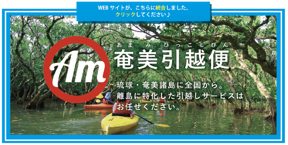 奄美諸島と全国を結ぶ引越しサービスです