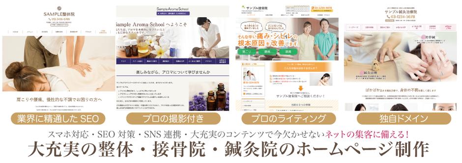 接骨院・整体院・鍼灸のホームページ見本