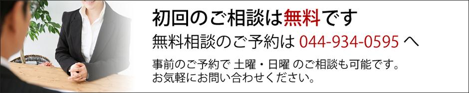 人気を博している初回の無料相談予約受付中 予約は川崎市の市外局番からの0449340595へ