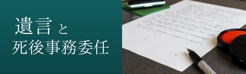 自筆証書遺言と死後事務委任契約との組み合わせ