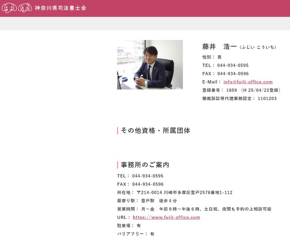 神奈川司法書士会でバリアフリーの事務所として紹介