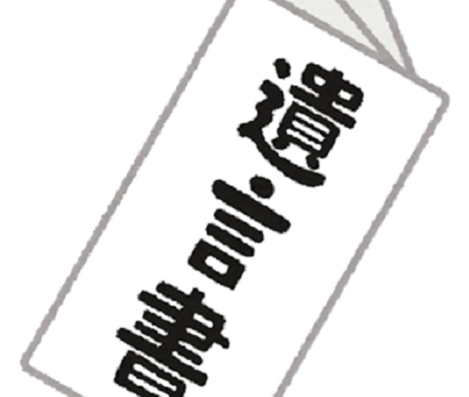 遺言書の表紙