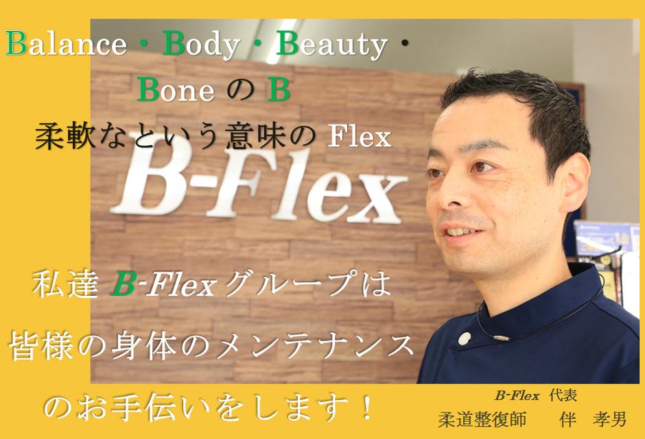 B-Flex代表挨拶の言葉 皆様の身体のメンテナンスのお手伝いをします